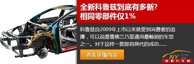全新科鲁兹是首款诞生于全球化D2XX平台的车型,该车99%的零部件是全新的,仅有1%是紧固件。未来别克、欧宝、沃克斯豪尔以及霍顿等品牌旗下的车型也将诞生于该平台。另外据我们了解,新一代科鲁兹成功减重100余公斤,这要得益于轻量化设计理念的应用,该车在发动机、底盘、内饰等位置大量采用全铝和轻量化材质,其中1.