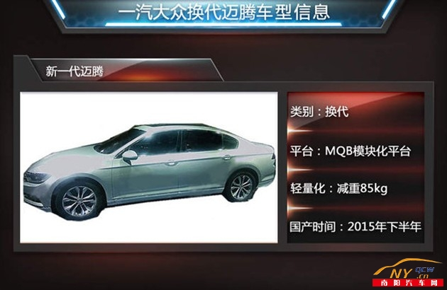 一汽大众-四款主力车型 将集中换代_南阳众业汽车有限
