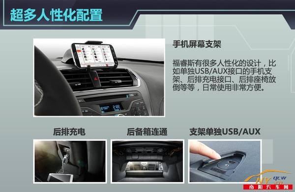 """福睿斯的后排座椅可以放倒,放倒后后备箱与后排连通。平整度尚可,能容纳大件的物品。后排空调出风口位置也有单独的后排充电接口。 高配车型带有前排手机支架,还有单独的USB和AUX接口,可充电和传输数据。至今还没有哪个汽车厂商的导航系统可以超越现有的智能手机,所以有了这样的设计,车载导航完全没有必要装,节省下不少购车成本。 价格优势 2014年12月30日上市的长安福特""""福睿斯""""作为一款紧凑型家用轿车,售价相对合理,其产品设计和做工上都属于该级别的上乘之作,公布定价后也增加了不少的市场"""
