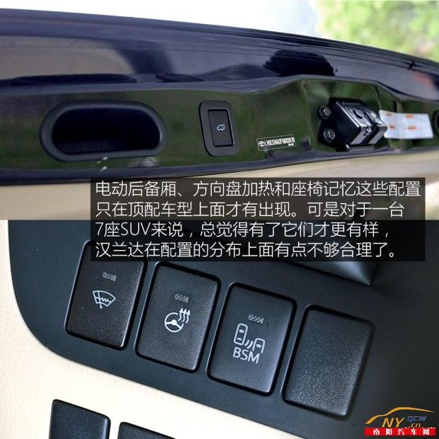 广汽丰田 汉兰达 2015款 3.5l 四驱至尊版 7座