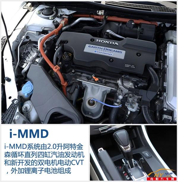 东风本田思铂睿混动版将搭载的i-mmd混合动力系统,是地球梦科技