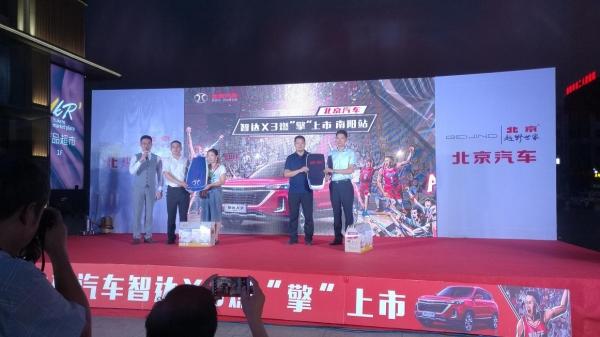 """北京汽车智达X3燃""""擎""""上市会南阳站圆满成功"""