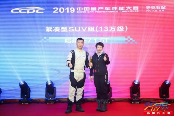 CCPC大赛收官大战 哈弗F7勇夺牙克石站五项冠军