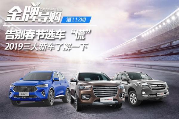"""告别春节选车""""慌"""" 2019三大新车了解一下"""